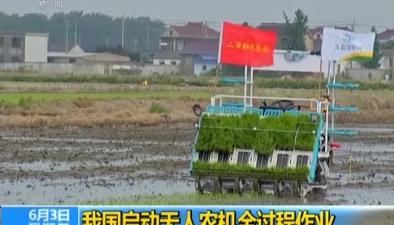 我國啟動無人農機全過程作業