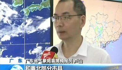 廣東:熱帶低壓影響 或現強對流天氣