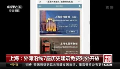 上海:外灘沿線7座歷史建築免費對外開放