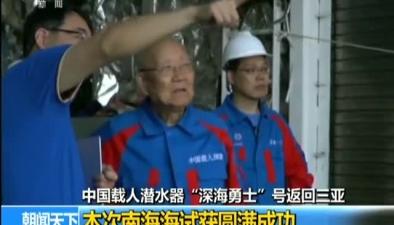 """中國載人潛水器""""深海勇士""""號返回三亞:本次南海海試獲圓滿成功"""