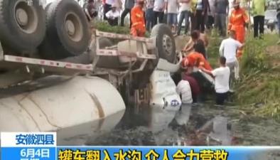 安徽泗縣:罐車翻入水溝 眾人合力營救