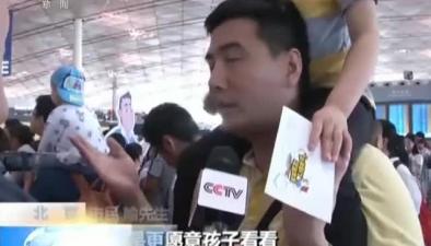 北京:國産動畫形象亮相首都機場航站樓