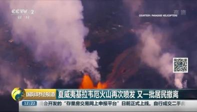 夏威夷基拉韋厄火山再次噴發 又一批居民撤離