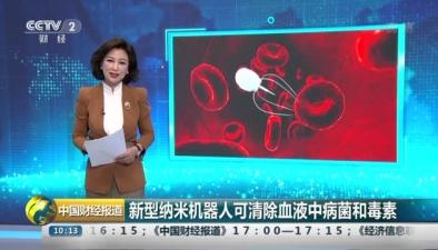 新型納米機器人可清除血液中病菌和毒素