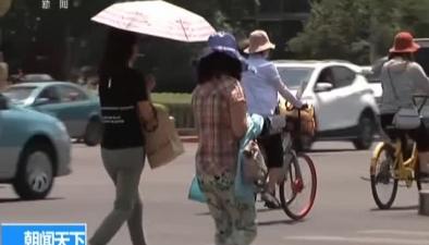 中央氣象臺:華北黃淮高溫持續 局地將達40℃