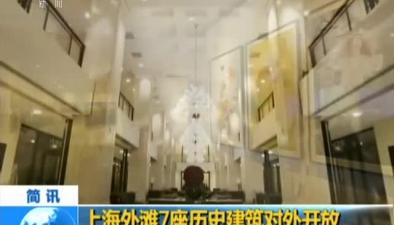 上海外灘7座歷史建築將對外開放