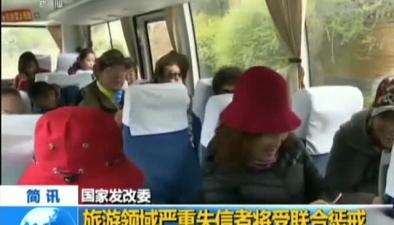國家發改委:旅遊領域嚴重失信者將受聯合懲戒