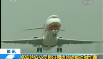 多家航空公司復徵國內航線燃油附加費