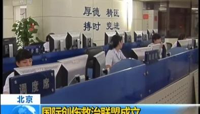 北京:國際創傷救治聯盟成立