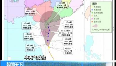 中央氣象臺:南海熱帶低壓緩慢增強 靠近海南
