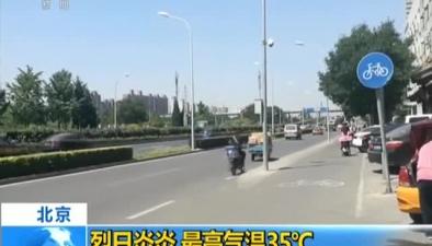 北京:烈日炎炎 最高氣溫35℃
