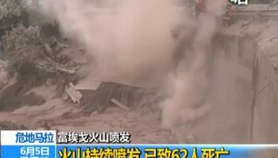 富埃戈火山噴發:火山持續噴發 已致62人死亡