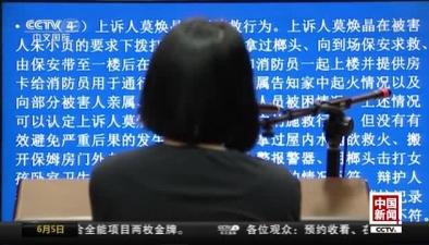 """杭州""""保姆放火案""""終審維持死刑判決"""