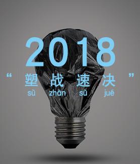 """2018""""塑戰速決"""""""