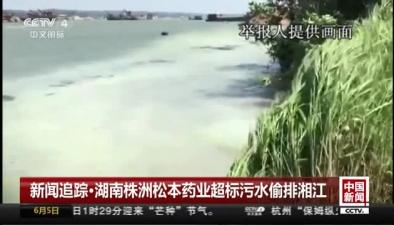 新聞追蹤:湖南株洲松本藥業超標污水偷排湘江