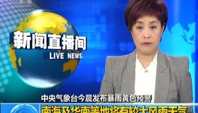 中央氣象臺今晨發布暴雨黃色預警:南海及華南等地將有較大風雨天氣
