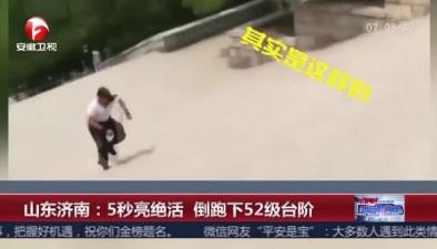 山東濟南:5秒亮絕活 倒跑下52級臺階