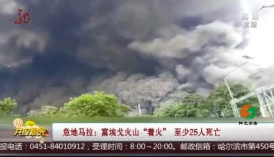 """危地馬拉:富埃戈火山""""著火"""" 至少25人死亡"""
