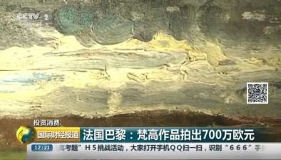法國巴黎:梵高作品拍出700萬歐元