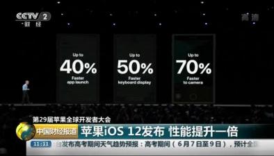 第29屆蘋果全球開發者大會:蘋果iOS 12發布 性能提升一倍