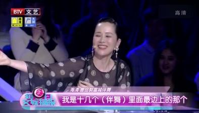 海清 曾給郭富城伴舞