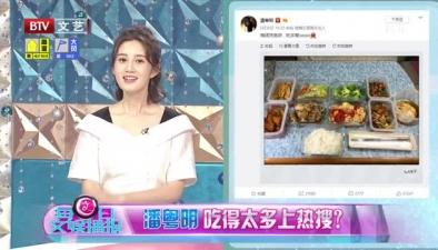 潘粵明 吃得太多上熱搜?