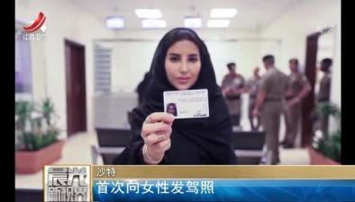 沙特:首次向女性發駕照