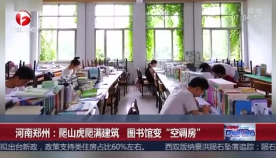 """河南鄭州:爬山虎爬滿建築 圖書館變""""空調房"""""""