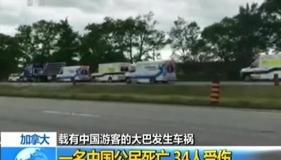 加拿大:載有中國遊客的大巴發生車禍一名中國公民死亡 34人受傷