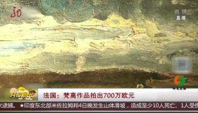 法國:梵高作品拍出700萬歐元