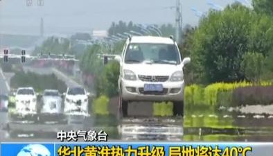 中央氣象臺:華北黃淮熱力升級 局地將達40℃