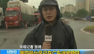 第四號臺風已在廣東徐聞登陸
