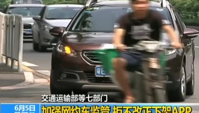 交通運輸部等七部門:加強網約車監管 拒不改正下架APP