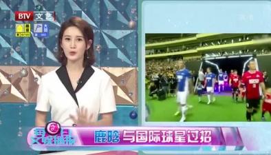 鹿晗 與國際球星過招