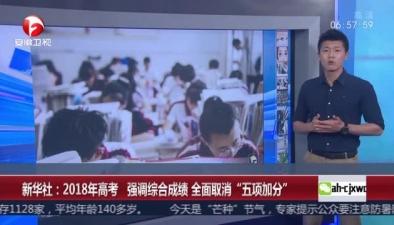 """新華社:2018年高考 強調綜合成績 全面取消""""五項加分"""""""