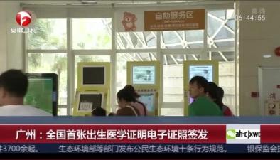 廣州:全國首張出生醫學證明電子證照簽發