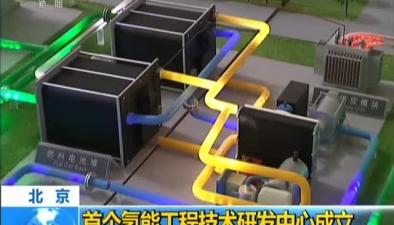 北京:首個氫能工程技術研發中心成立