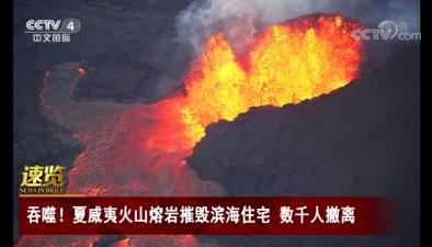 吞噬!夏威夷火山熔岩摧毀濱海住宅 數千人撤離