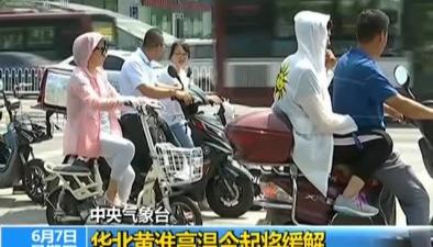 中央氣象臺:華北黃淮高溫今起將緩解