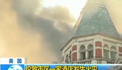 英國:倫敦市區一家酒店發生火災