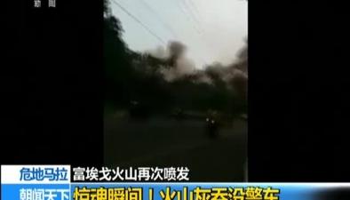 富埃戈火山再次噴發:驚魂瞬間!火山灰吞沒警車