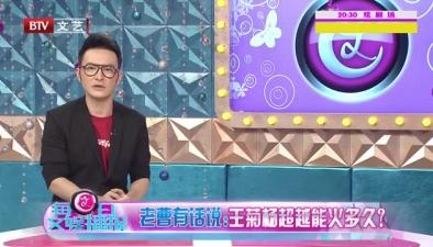 老曹有話説:王菊楊超越能火多久?