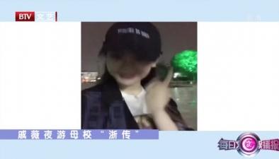戚薇夜遊母校浙江傳媒大學