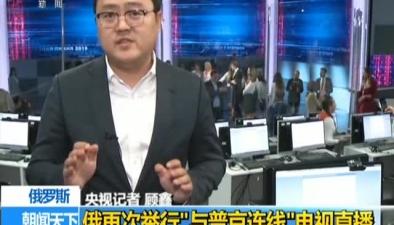 """俄羅斯:俄再次舉行""""與普京連線""""電視直播"""