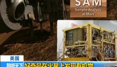 美國:好奇號在火星上發現有機物