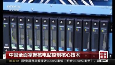 中國全面掌握核電站控制核心技術