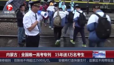 內蒙古:全國唯一高考專列 15年送3萬名考生