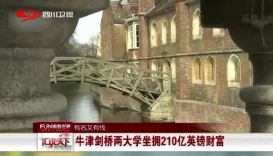有名又有錢:牛津劍橋兩大學坐擁210億英鎊財富