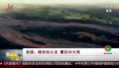 美國:熔岩如火龍 蔓延向大海