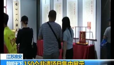 江蘇淮安:150個非遺項目集中展示